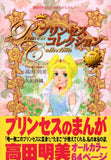 Thumbnail 2 for Manga Energy #1 Princess Collection Illustration Art Book / Akemi Takada