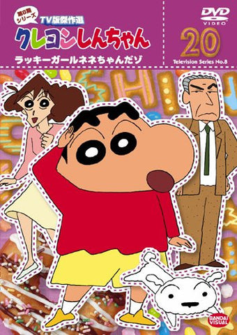 Image for Crayon Shin Chan The TV Series - The 8th Season 20