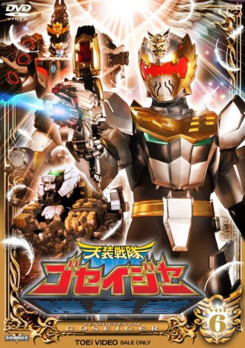 Image 1 for Tensou Sentai Goseiger Vol.6