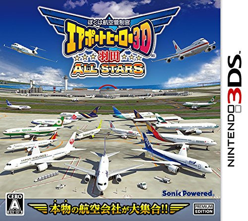 Image 1 for Boku wa Koukuu Kanseikan: Airport Hero 3D Haneda All Stars