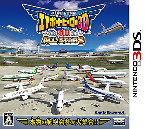 Image for Boku wa Koukuu Kanseikan: Airport Hero 3D Haneda All Stars