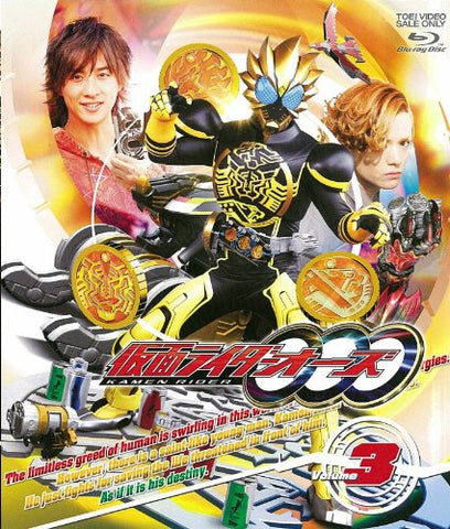 Image for Masked Rider Ooo Vol.3