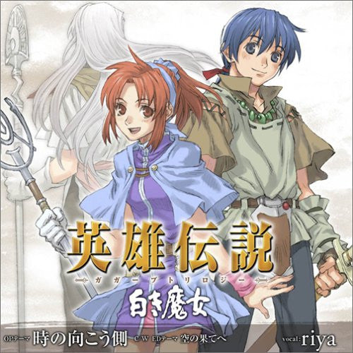 Image 1 for The Legend of Heroes Gagharv Trilogy ~ White Witch Theme Song