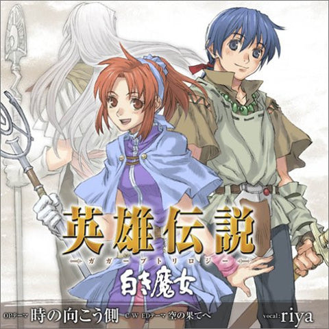Image for The Legend of Heroes Gagharv Trilogy ~ White Witch Theme Song
