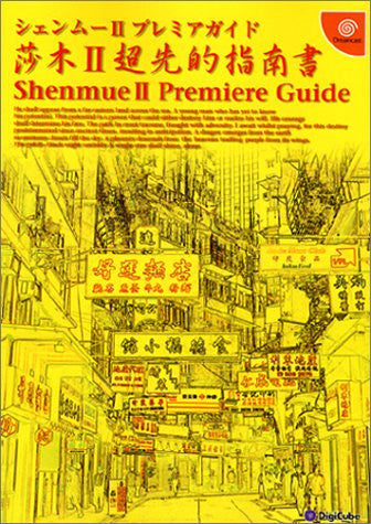 Image 1 for Shenmue Ii Premiere Guide Book / Dc