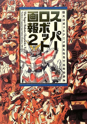Image for Japanese Anime 2750 Super Robots Illustration Art Collection Book #2