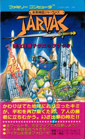 Image for Mirai Shinwa Jarvas Complete Capture Technique Book / Nes