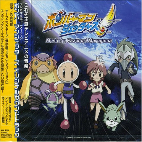 Image for Bomberman Jetters Original Soundtrack