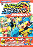 Mega Man Battle Chip Challenge Strategy Guide Book / Gba - 2