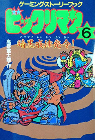 Image for Bikkuri Man #6 Black Kairitsu Hatsurei! Game Book / Rpg