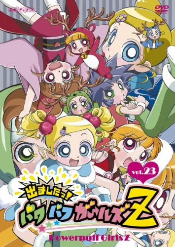 Image 1 for Demashita! Powerpuff Girls Z Vol.23