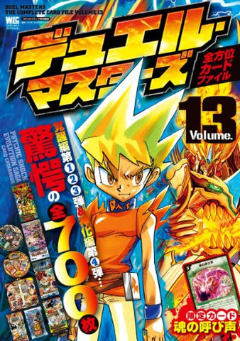 Image for Duel Masters Zenhoui Card File #13 Card Catalogue Book / Tcg