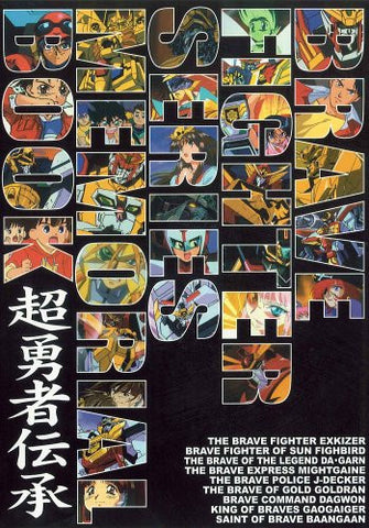 Brave Fighter Series Memorial Book