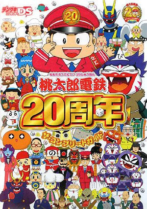 Image 1 for Momotaro Dentetsu 20th Anniversary Complete Guide Book /Ds