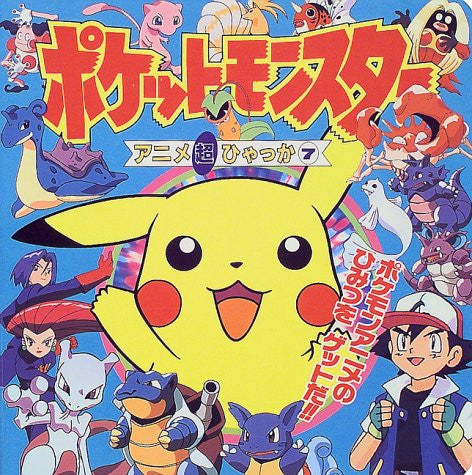 Image 1 for Pokemon Anime Encyclopedia Book #7