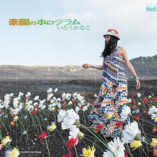 Image 2 for Rakuen no Hologram / Kanako Ito [with DVD]
