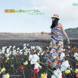 Thumbnail 2 for Rakuen no Hologram / Kanako Ito [with DVD]