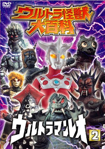 Image for Kaiju Encyclopedia 13 Ultraman Leo 2