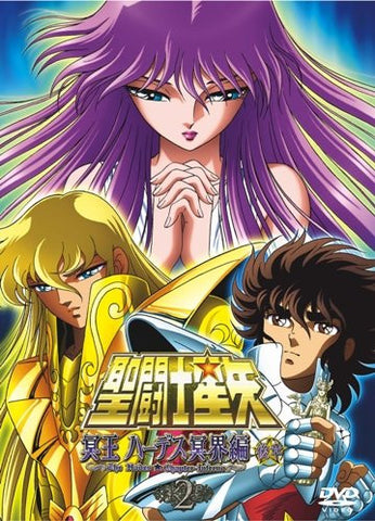 Image for Saint Seiya Meiou The Hades Meikai hen kosho (Chapter Inferno Part 2) 2