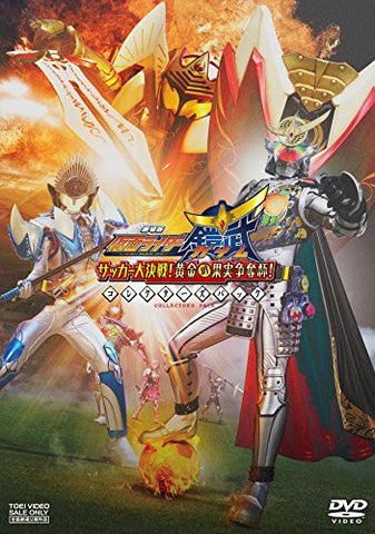Image for Theatrical Movie Kamen Rider Gaim Great Soccer Battle Golden Fruits Cup Collector's Pack