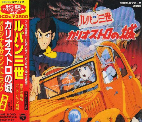Image 2 for Lupin the 3rd The Castle of Cagliostro Original Soundtrack