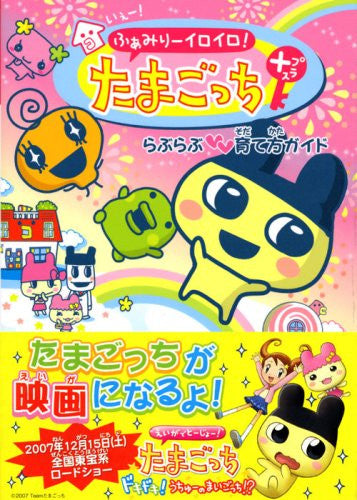 Image 2 for Family Iroiro! Tamagotchi Plus   Lovelove Bring Up Guide Book