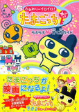 Thumbnail 2 for Family Iroiro! Tamagotchi Plus   Lovelove Bring Up Guide Book
