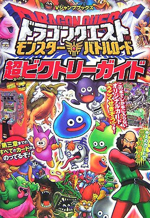 Image for Dragon Quest Monsters: Battle Road Super Victory Guide