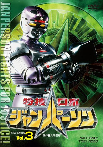 Image for Tokuso Robo Janperson Vol.3