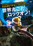Thumbnail 1 for Final Fantasy Crystal Chronicles: The Crystal Bearers Official Complete Guide