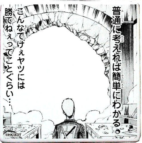 Image 1 for Shingeki no Kyojin - Jean Kirstein - Plate - Comic Plate - How can we possibly win against these giants? (Fragment)
