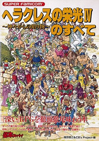 Image for All About Glory Of Hercules 4 Heracles No Eiko Iv: Kamigami Kara No Okurimono Guide Book Snes
