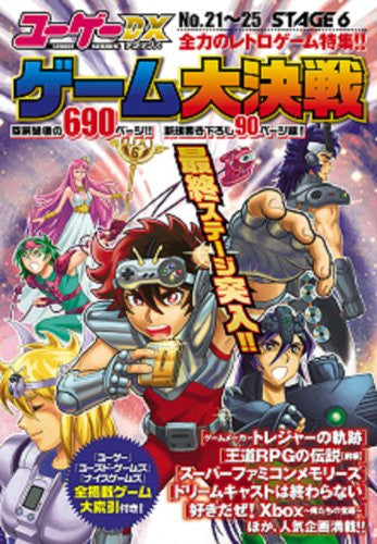 Image 1 for Yuugee Dx Stage 6 Japanese Retro Videogame Book