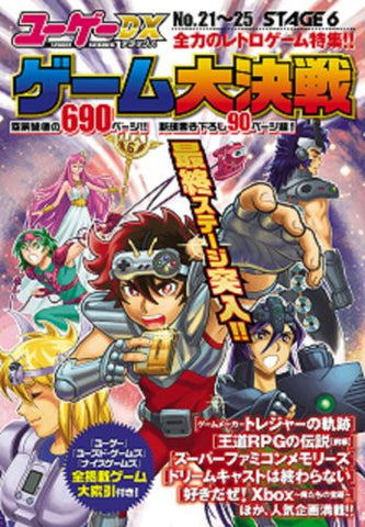 Image for Yuugee Dx Stage 6 Japanese Retro Videogame Book