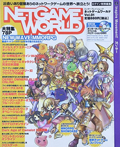 Image 1 for Net Game World (Vol.01) Japanese Videogame Magazine