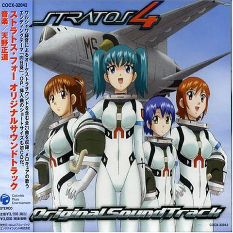 Image for Stratos 4 Original Soundtrack