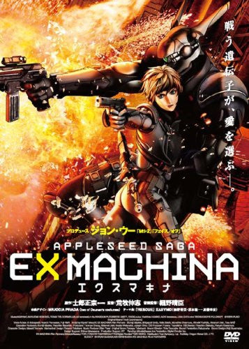 Image 1 for Ex Machina -Appleseed Saga-