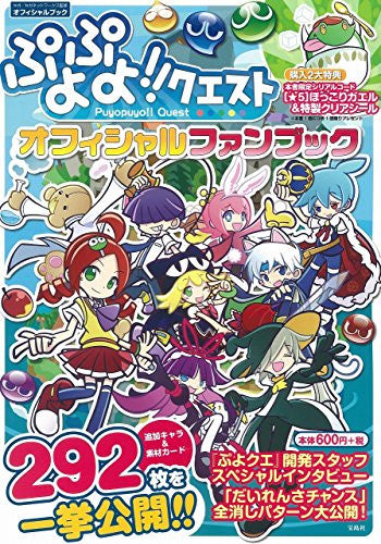 Image 1 for Puyopuyo!! Quest   Official Fan Book
