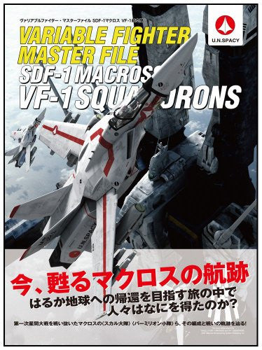 Image 2 for Macross Variable Fighter Master File Sdf 1 Macross Vf 1 Squadrons