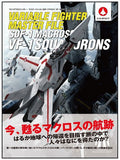 Thumbnail 2 for Macross Variable Fighter Master File Sdf 1 Macross Vf 1 Squadrons