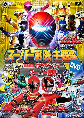 Image for Go Go Sentai Bokenja vs Super Ningen