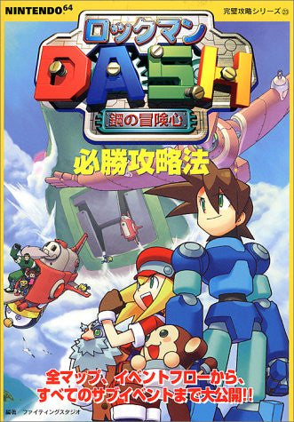 Image 1 for Mega Man Legends Strategy Guide Book / N64