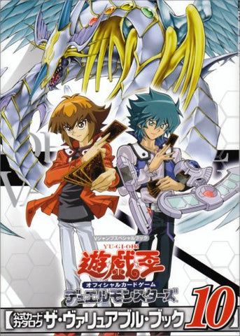 Image for Yu Gi Oh Duel Monsters  Official Card Catalog The Valuable Book #10