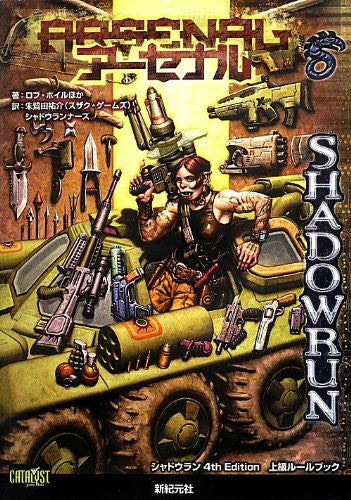 Image 1 for Shadow Run 4th Edition Arsenal High Rank Rule Book / Rpg