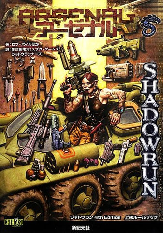 Image for Shadow Run 4th Edition Arsenal High Rank Rule Book / Rpg