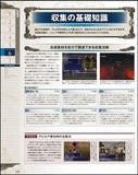 Thumbnail 6 for Final Fantasy Xi Guild Master Guide Ver.101207