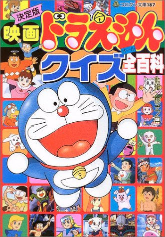 Image 1 for Doraemon The Movie Quiz Encyclopedia Book