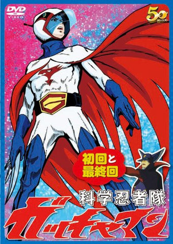 Image for Gatchaman First And Last Episode