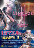 Thumbnail 2 for Lineage Ii First Sloan Append Book / Online Game