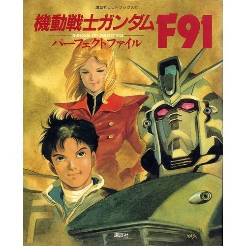 Image 1 for Gundam F91 Perfect File Analytics Illustration Art Book